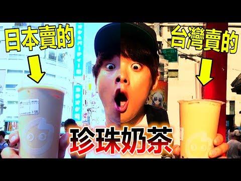 日本賣的珍珠奶茶真的和台灣的珍珠奶茶味道一樣嗎?!
