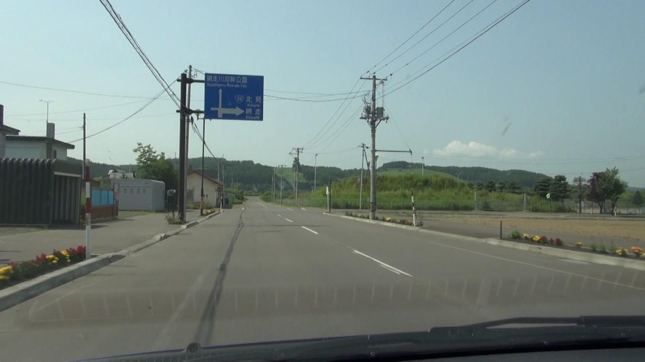 平和通 美幌町道:国道240号・国...