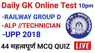 Railway online GK Test quiz शुरू होगया है (जल्दी join करे)