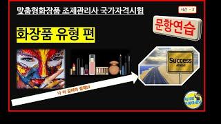 문항연습 _ 화장품  유형편