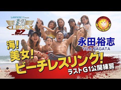 2017.7.13 PUBLIC EXERCISE YUJI NAGATA/永田裕志 公開練習