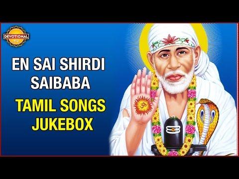 Shirdi Saibaba Tamil Devotional Songs | En Sai Tamil Songs Jukebox | Devotional TV