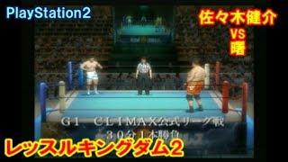 佐々木健介 vs 曙 レッスルキングダム2 PS2 プロレス.