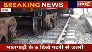 Khandwa News MP: मालगाड़ी के 6 डिब्बे पटरी से उतरे