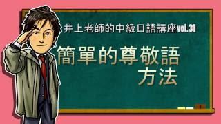 日文教學(中級日語#31)【尊敬語的用法(受身)】井上老師
