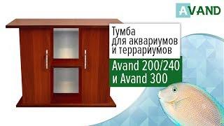 Тумба для аквариумов и террариумов Avand 200/240 и Avand 300