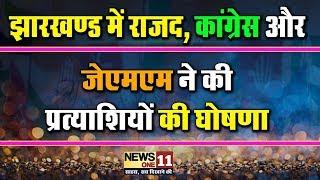 Jharkhand Election 2019 : RJD, Congress और JMM ने की अपनी प्रत्याशियों की घोषणा, यहां से लड़ेगें ...