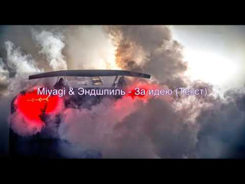 Miyagi & Эндшпиль - За идею Текст