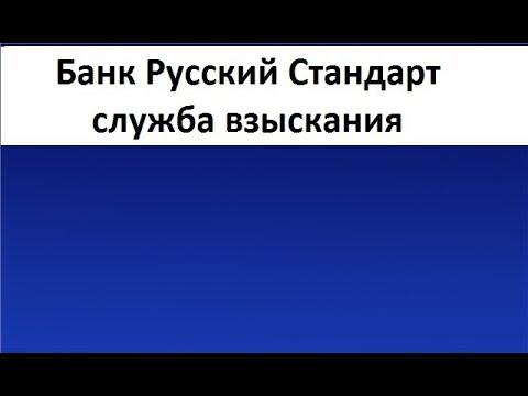 Русский Стандарт-служба взыскания.