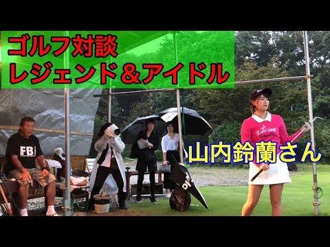 いつもジャンガーチャンネルご視聴ありがとうございます。 ▽NPO法人Jumboスポーツソリューションさんの特別対談で アイドルの山内鈴蘭さんが...