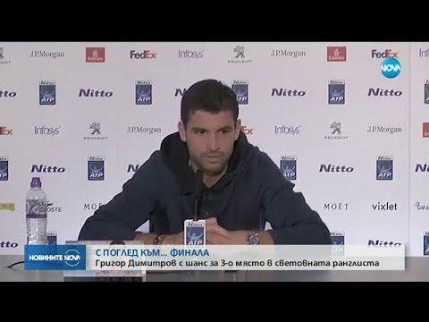 Григор Димитров с шанс за 3-о място в световната ранглиста - Новините на NOVA (16.11.2017)