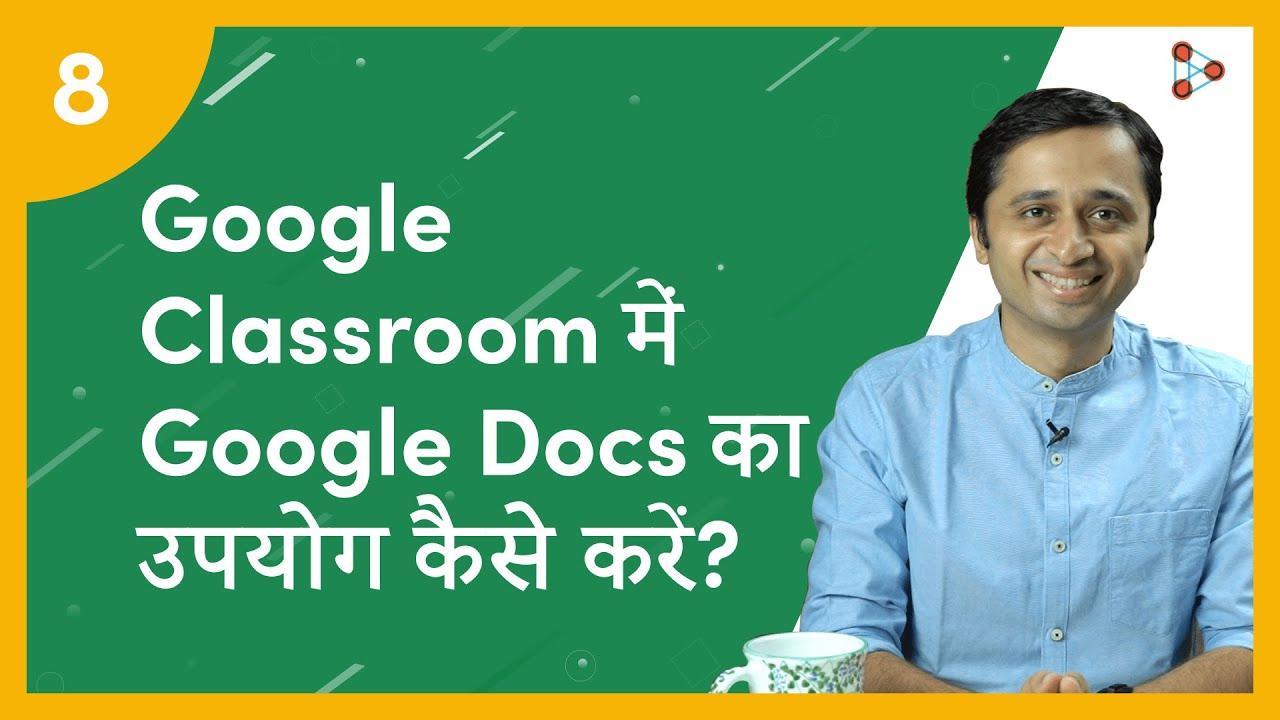 Google Classroom में Google Docs का उपयोग कैसे करें? | Ep.08 | Don't Memorise