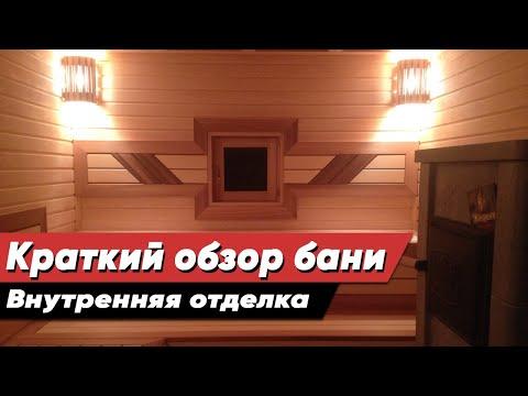 03 - Краткий обзор просторной бани. Отделка парной, моечной и комнаты отдыха. Дизайн интерьера.