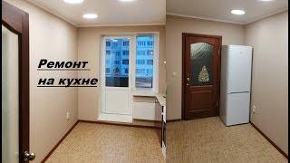 Бюджетный ремонт на кухне ! До и после! И новое освещение!(, 2019-01-13T04:00:04.000Z)