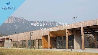 [평화문화진지] 3기 입주작가 오픈스튜디오_권은비ㅣ도봉…