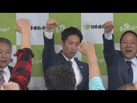 維新藤田氏が初当選 衆院大阪12区、自民補選2敗