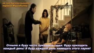 Bensiz_Без меня (русские субтитры). Фильм. Турция. 2014