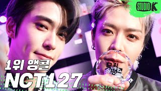 NCT127 'Punch' 뮤직뱅크 1위 앵콜 직캠 (NCT127 First Win Encore Fancam…