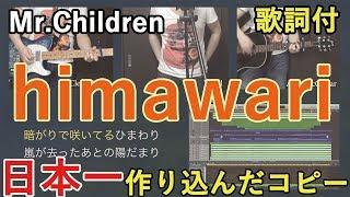 【フル歌詞付】himawari/Mr.Children【ひとりで完コピ】〜君の膵臓が食べたい〜主題歌