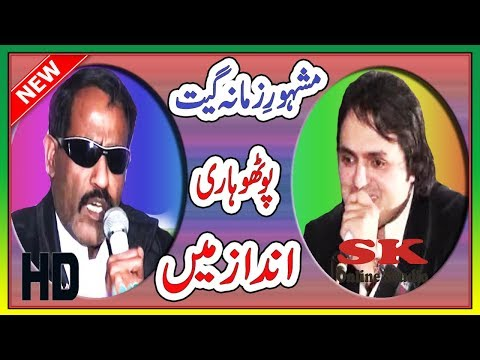 Pothwari Sher 2017 New || Raja Javed Jaidi Vs Hafiz Mazhar Saif Ul Malook || SK Online Studio
