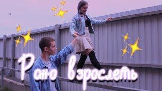 ФРЕНДЗОНА - РАНО ВЗРОСЛЕТЬ (FAN CLIP)