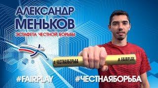 Эстафета честной борьбы - Александ Меньков