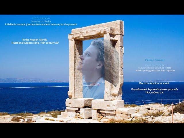 Traditional Aegean song  by Petros Gaitanos Μες στου Αιγαίου τα νησιά  Πέτρος Γαϊτάνος