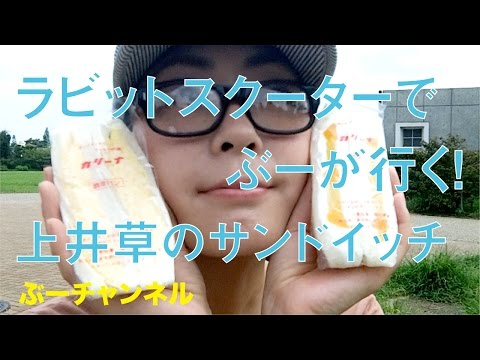 ラビットスクーターでぶーが行く! 上井草のサンドイッチ FUJI RABBIT SCOOTER RUN & EAT 【ぶーチャンネル(boo channel)】