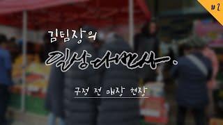 김팀장의 일상다반사 #2. 구정 전 매장 풍경
