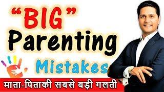 Parenting Mistakes in Hindi   माता-पिताकी सबसे बड़ी गलती Parenting Video Tips by Parikshit Jobanputra