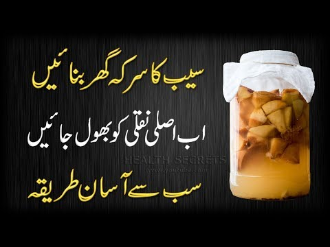 Apple Cider Vinegar Detox Drink Diet for Weight Loss (Colon Cleansing and Flat Belly)