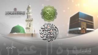سورة ال عمران - بصوت الشيخ محمد ايوب(, 2017-02-25T14:02:26.000Z)