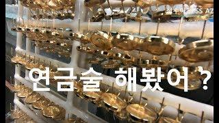 [성수아재] #21 도금공장 (근호도금) / Ft. 연…