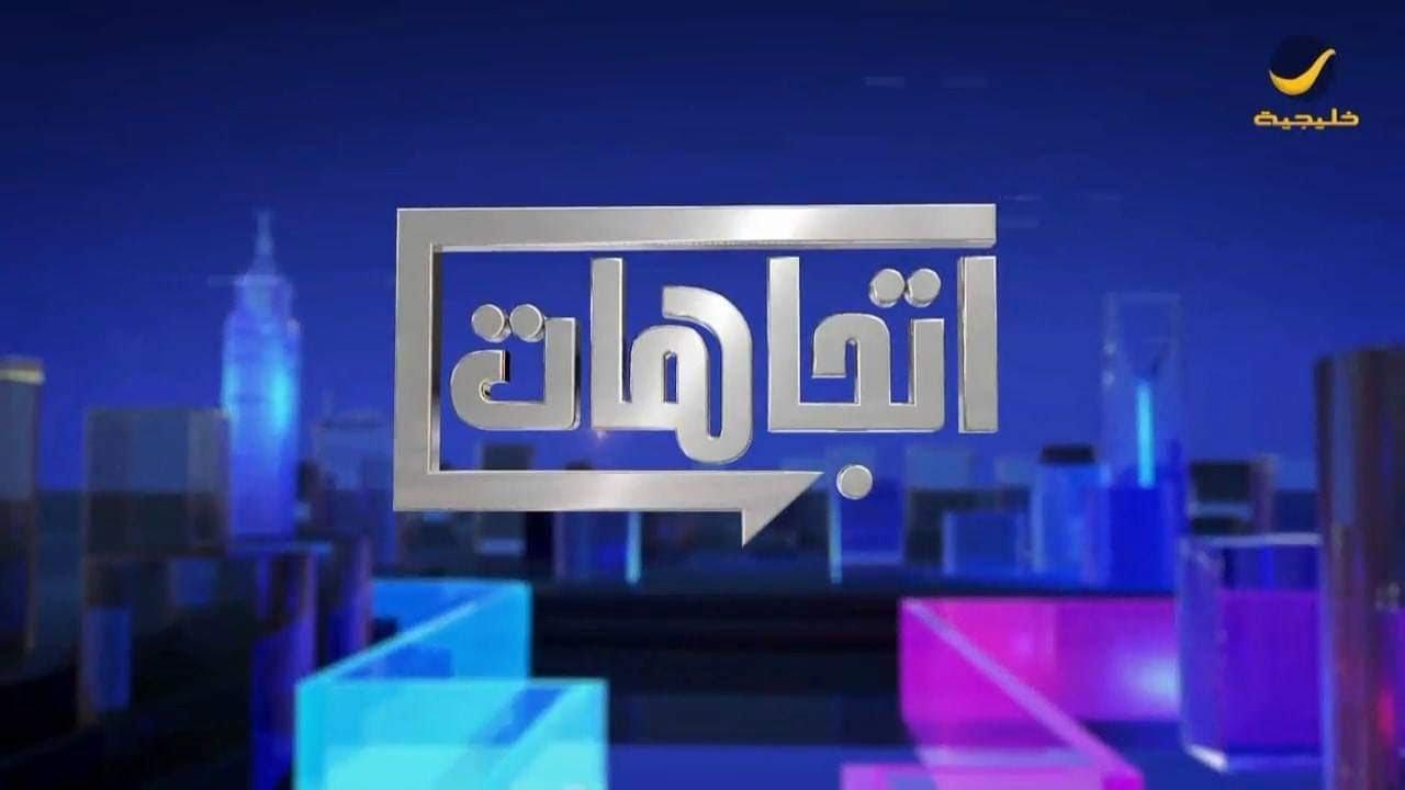 برنامج اتجاهات الموسم السابع حلقة 30 - 28 ابريل 2019