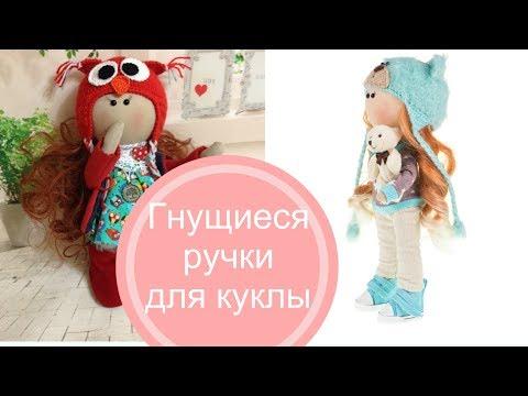 Гнущиеся ручки или как сделать, чтобы руки у куклы сгибалисьиз YouTube · Длительность: 3 мин29 с