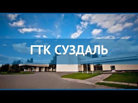 ГТК СУЗДАЛЬ 3* Россия Золотое Кольцо обзор – отель ГТК СУЗДАЛЬ 3* Золотое Кольцо видео обзор