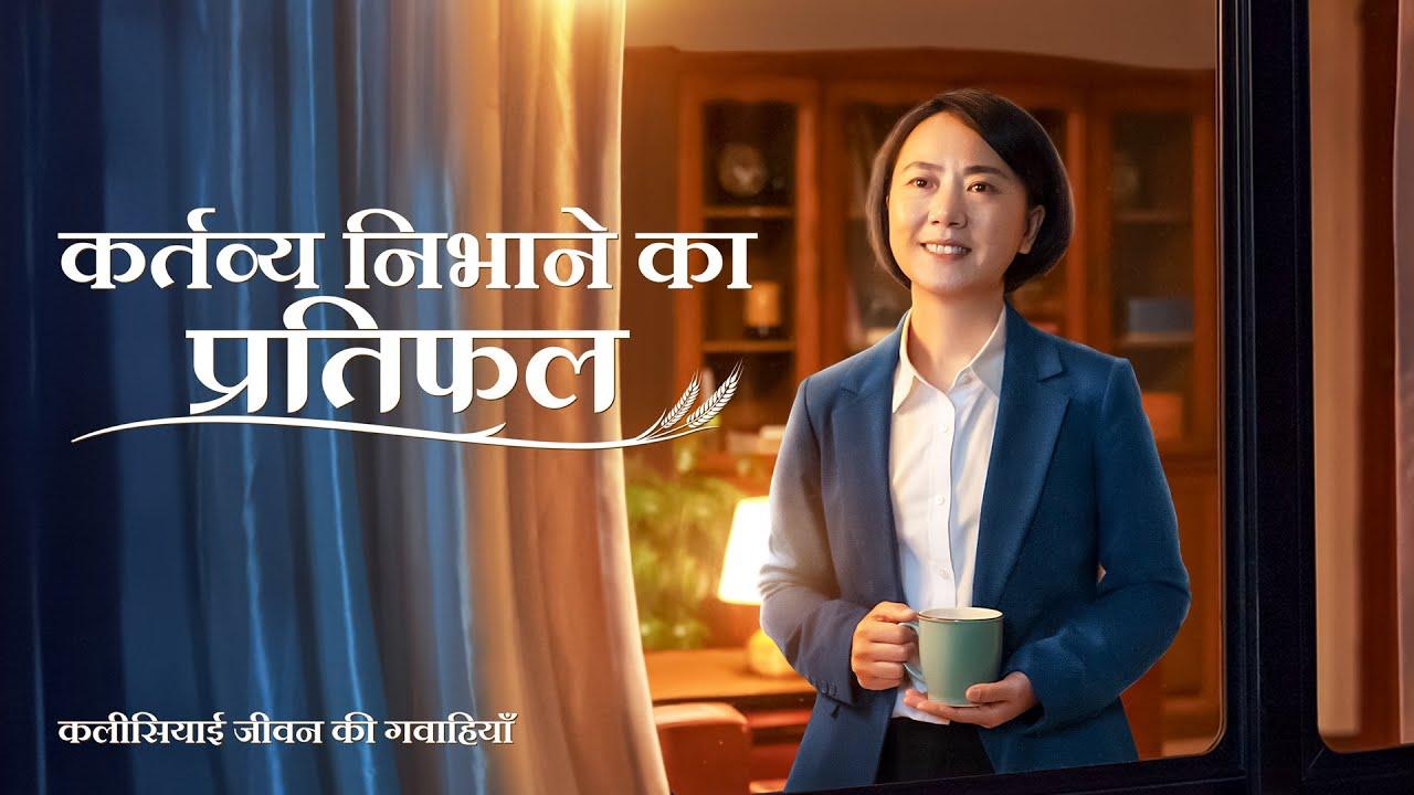 Hindi Christian Testimony Video | कर्तव्य निभाने का प्रतिफल