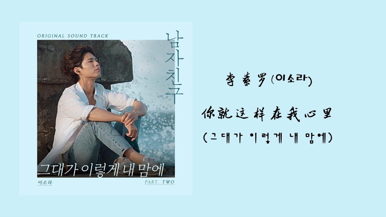 [韩中歌词] [男朋友(남자친구) OST Part 2] 李素罗_Lee So Ra(이소라) - 你就这样在我心里 (그대가 이렇게 내 맘에) #1