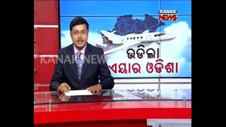 AirOdisha Flies To Sambalpur