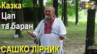 САШКО ЛІРНИК • Казка Цап та баран / Фестиваль Ше.Fest • Моринці // 2018