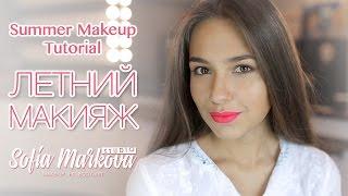 Летний макияж. Обучение пошагово / Summer Makeup  Tutorial.(, 2015-07-28T04:12:23.000Z)