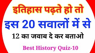 History General Knowledge Quiz || History GK Questions with Answers in Hindi For Competitive Exams