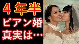 【一ノ瀬文香】杉森茜との同性婚をへてLGBTの理解を… 一ノ瀬文香 検索動画 28