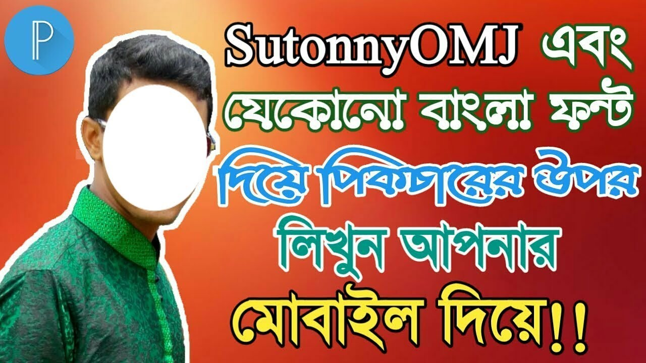 How to Write on Pictures with Any Bengali Font by Android