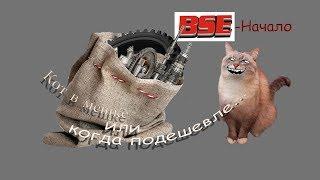 Кіт у мішку або як я придбав нову іграшку . BSE 125 ( 1 серія)
