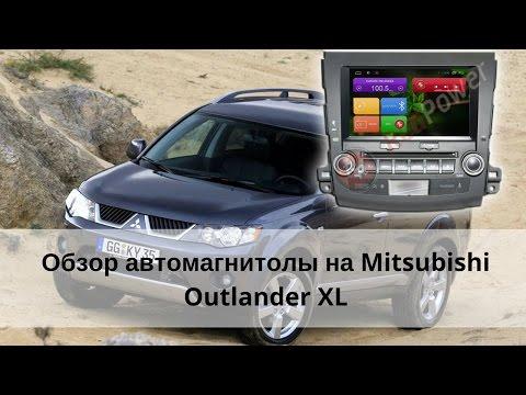 Автомагнитола для Mitsubishi Outlander XL. Штатная магнитола для Митсубиси Аутлендер XL.