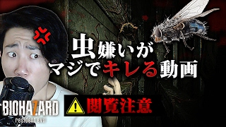 OPEN 2017/01/26 発売 PS4版『バイオハザード7 レジデントイービル』 す...