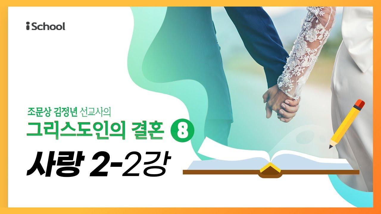 [그리스도인의 결혼   조문상 선교사(BEE KOREA)] 8-2강 '사랑'