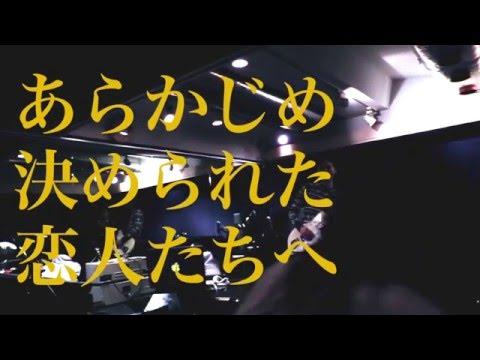 あらかじめ決められた恋人たちへ「rise」スタジオライブMV