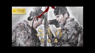 【1080P Full Movie】《六扇门之沦陷》/ The Mission of Submerge六扇门血战救国 燃爆爱国魂(吴毅将 / 徐亮 / 陶洋)
